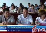 漳平台创园制茶行业首次集体协商会议召开