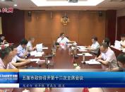 五届市政协召开第十二次主席会议
