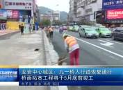 龙岩中心城区:九一桥人行道恢复通行桥面拓宽工程将于5月底前竣工
