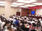市五届人大常委会第九次会议举行第一次全体会议