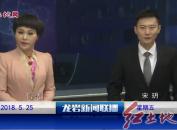 2018年5月25日龙岩新闻联播