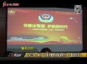 """上杭公安:举行""""书香沐警营 护航新时代""""主题读书活动"""
