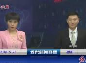 2018年5月23日龙岩新闻联播