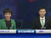 2018年5月21日龙岩新闻联播