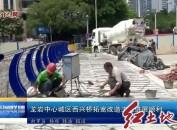 龙岩中心城区西兴桥拓宽改造工程进展顺利
