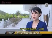 武平消防:与县博物馆签订共建协议