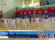 连城:举办2018年福建省全民健身运动会太极拳大赛