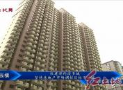 住建部约谈多城 坚持房地产市场调控目标不动摇