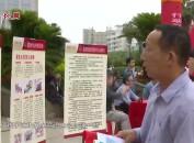 上杭:举办第十个全国防灾减灾日宣传活动