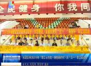 """永定区举办2018年""""职工心向党•拥抱新时代""""庆""""五一""""职工运动会"""