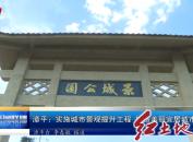 漳平:实施城市景观提升工程 打造美丽宜居城市环境