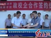 龙岩技师学院与漳平市签订校地战略合作框架协议