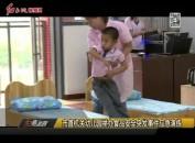 市直机关幼儿园举办食品安全突发事件应急演练