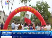 永定:闽西第一个农村团支部雕塑揭幕 新增青年团史教育基地