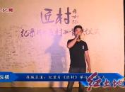 连城芷溪:纪录片《匠村》举行首映仪式