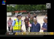武平交警:开展关注老年交通交通安全公益活动