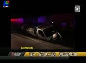 漳平:货车跌入深沟消防成功处置