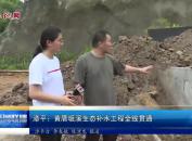 漳平:黄厝坂溪生态补水工程全线贯通