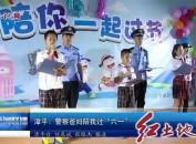 漳平:警察爸妈陪我过六一
