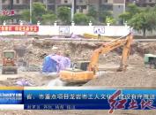 省、市重点项目龙岩市工人文化宫建设有序推进