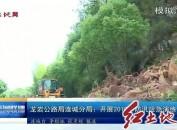 龙岩公路局连城分局:开展2018年防汛应急演练