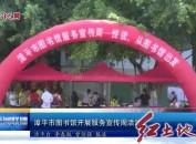 漳平市图书馆开展服务宣传周活动