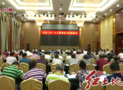 市(县、区)人大常委会主任座谈会在武平召开