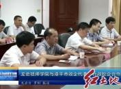 龙岩技师学院与漳平市政企代表举行政校企合作座谈会
