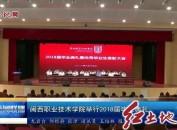 闽西职业技术学院举行2018届毕业典礼