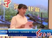 """漳平市举行""""红色故事""""演讲比赛"""