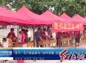 """漳平:百户家庭参与""""粽叶飘香 浓情端午""""亲子包粽子大赛"""