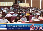 市政府办公室机关党委举办闽西红色故事演讲比赛