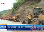 龙岩公路局漳平公路分局:应对汛期组织开展公路应急抢险演练