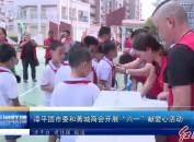 """漳平团市委和菁城商会开展""""六一""""献爱心活动"""