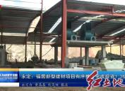 永定:福居新型建材项目有序推进完成投资1.3亿元