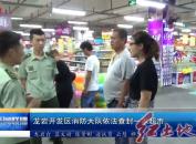 龙岩开发区消防大队依法查封一家超市