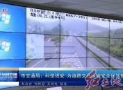 市交通局:科技强安 为道路交通运输安全保驾护航
