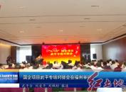 国企项目武平专场对接会在福州举行
