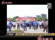 武平交警大队积极参与安全生产月宣传活动
