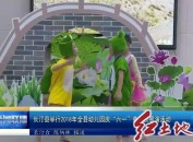 """长汀县举行2018年全县幼儿园庆""""六一""""童话剧展演活动"""