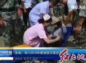 连城:举行2018年度地质灾害应急演练
