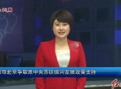 市领导赴京争取原中央苏区振兴发展政策支持