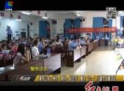 """漳平公安:举办""""陪你一起过节""""暨庆""""六一""""儿童节主题活动"""