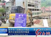 漳平东门溪整治子项目——菁城街道东山路生活片区雨污分流项目有序推进