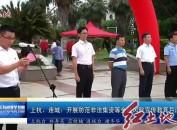 上杭、连城:开展防范非法集资等金融风险宣传教育月活动