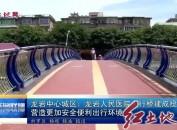 龙岩中心城区:龙岩人民医院人行桥建成投用营造更加安全便利出行环境