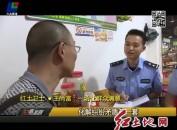 红土卫士 王尚富:一切让群众满意