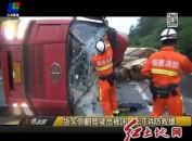 货车侧翻驾驶员被困  长汀消防救援