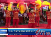 上杭:开展交通运输发展与安全生产主题宣传活动