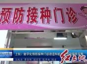 上杭:数字化预防接种门诊改造和能力提升项目获点赞